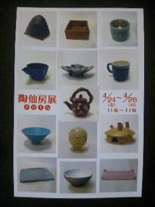 陶仙房展2