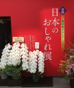日本のおしゃれ展