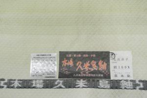 ひつじや秘蔵品_本場 久米島紬